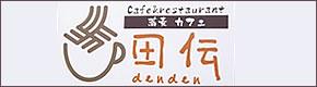 蕎麦カフェ田伝(そばカフェでんでん)